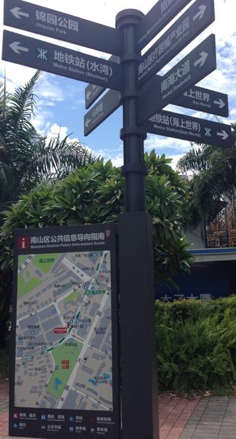 150226 Shenzhen sign post